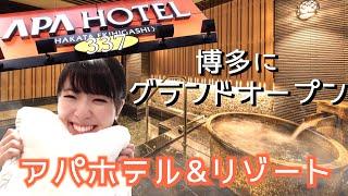 博多にグランドオープン【アパホテル&リゾート】に泊まってみた!