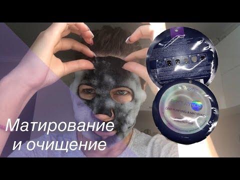Кислородная маска для лица «Матирование и очищение» от Фаберлик