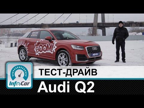 Audi  Q2 Паркетник класса J - тест-драйв 1