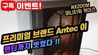 Antec NX200M MESH 강화유리_동영상_이미지