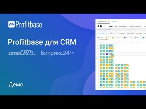 Видеообзор Profitbase