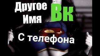 Поменял имя ВКОНТАКТЕ С ТЕЛЕФОНА))УРААААА