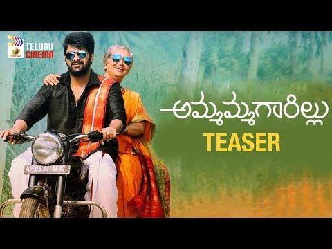 Ammammagarillu Movie Teaser | Naga Shaurya | Shamili | Kalyana Ramana | Mango Telugu Cinema