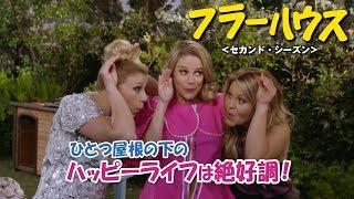 DVD【予告編】「フラーハウス <セカンド・シーズン>」トレーラー 3月21日リリース