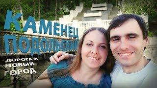 🚕 Едем в Каменец-Подольский и гуляем по Новому городу