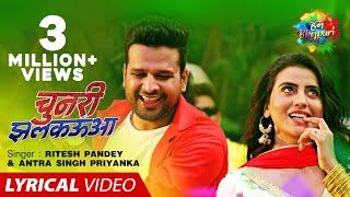 Chunari Jhalkauva With Lyrics Ritesh Pandey Akshara Singh Antra Singh