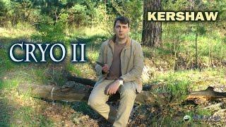 Kershaw Cryo II (1556TI) - відео 2