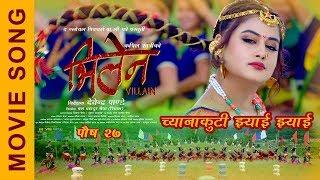 Chyanakuti Jhyai | Movie Song 2018/2075 | Villain| Ft. Nikhil