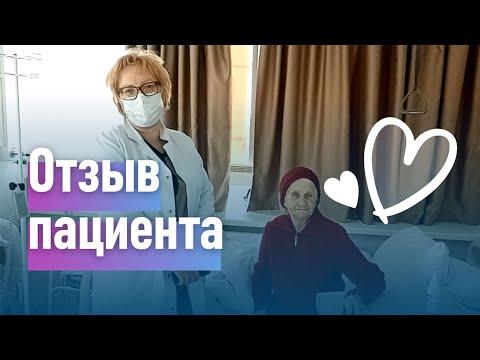 Лечение в международной клинике Медика24. Отзыв пациентки