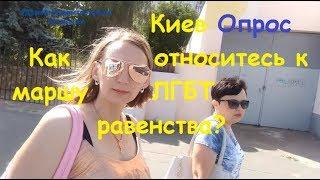 Киев. Опрос. Как относитесь к маршу ЛГБТ равенства?