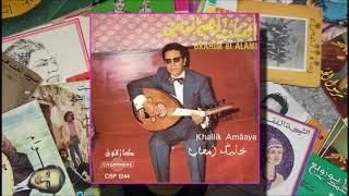 تحميل اغاني إبراهيم العلمي - مساك مساك MP3