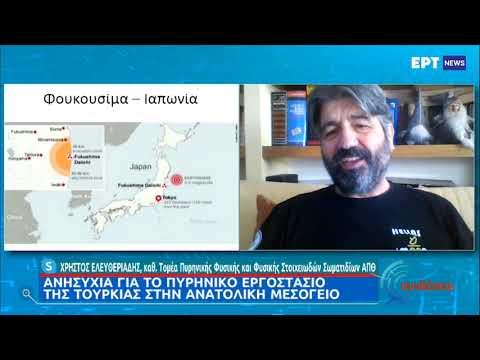 Ανησυχία για το πυρηνικό εργοστάσιο της Τουρκίας στην Ανατολική Μεσόγειο ΕΡΤ 30/03/2021