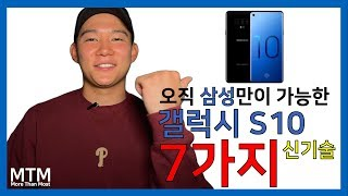 [MTM] 삼성 갤럭시 S10 의 7가지 신기술 갤럭시 10. 7 Technologies that Only Samsung Galaxy S10 can Offer!!