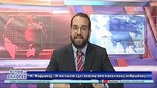 Η ώρα της κάλπης , Συνέντευξη με τον Νεκτάριο Φαρμάκη   Achaia Channel