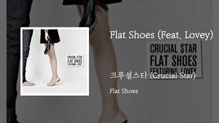 Flat Shoes(Feat.Lovey) - 크루셜스타(Crucial Star)
