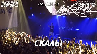 Markul — Скалы | 22.11.2019 Нижний Новгород | Концертоман