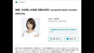 映画『8年越しの花嫁奇跡の実話』presentsbacknumberSPECIAL20171214