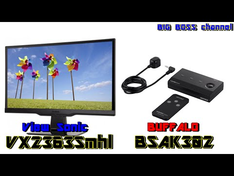 VX2363Smhl (Full HD Display) BSAK302 (HDMI切替器) 【View Sonic&BUFFALO】
