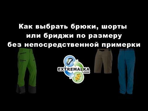 Как выбрать брюки, шорты или бриджи по размеру без непосредственной примерки