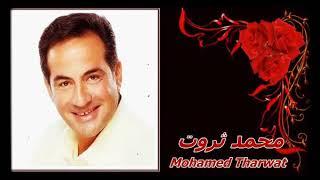 من اغاني محمد ثروت الرائعة. على مهلي