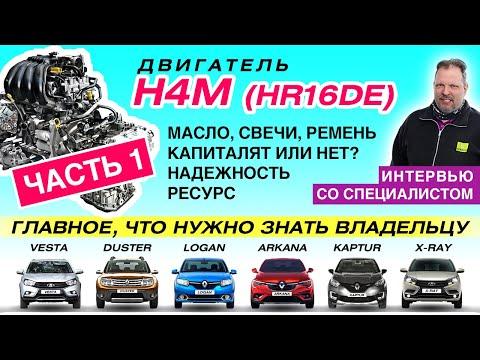 1,6-литровый двигатель H4M (HR16DE) на автомобилях LADA, Renault, Nissan (ресурс, проблемы, сервис)