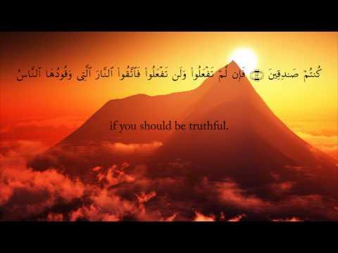 The Qur'an (Chapter 2, Verses 1-25)   Surah al-Baqarah