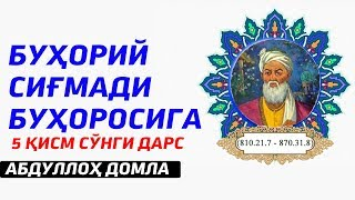 Буҳорий сиғмади Буҳоросига 5 қисм - Абдуллоҳ домла