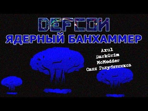 DEFCON - ЯДЕРНЫЙ БАНХАММЕР (стримим ТРЕТЬЮ МИРОВУЮ)