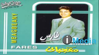 تحميل اغاني Fares - Aho Keda / فارس - أهو كده MP3