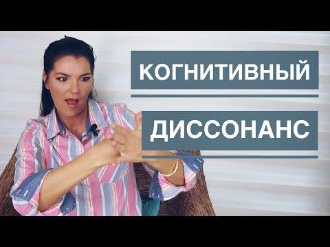 КОГНИТИВНЫЙ ДИССОНАНС / ВНУТРИЛИЧНОСТНЫЙ КОНФЛИКТ