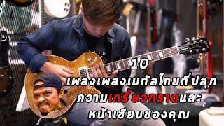 10 เพลงเมทัลไทยที่ปลุกความเกรี้ยวกราดและหน้าเซียนของคุณ By มีนเนี่ยน