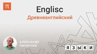 Древнеанглийский язык — Александр Пиперски