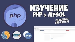 Видеокурс по PHP, MySQL и созданию сайта | Презентация курса
