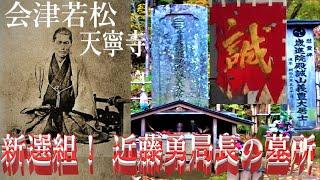 新選組!近藤勇局長の墓👸🎥💐会津若松天寧寺IsamiKondouKondosgrave1834~1868leaderofShinsengumiJapan