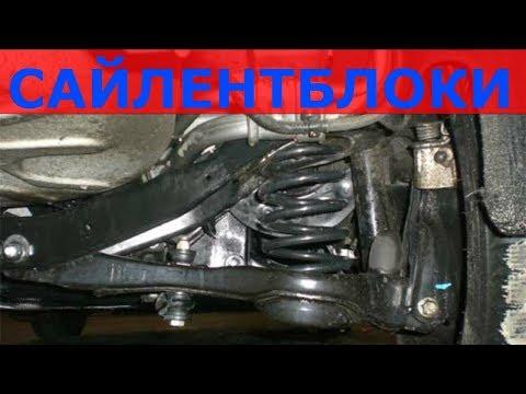Замена сайлентблоков задних рычагов форд фокус