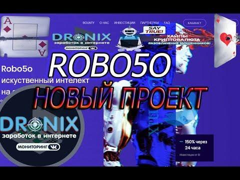СКАМROBO5O новый высокодоходный проект robo5o.cc