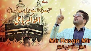 Mir Sajjad Mir | EID MUBARAK | Ali Ali Mola Ali Ali | New