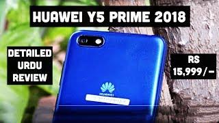 huawei y5 prime camera - मुफ्त ऑनलाइन