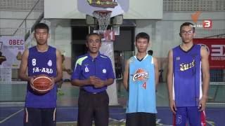 OBEC Youth Street Basketball 2016 Inspired by Thai PBS - Sport Tips นำเสนอเทคนิคการเล่นสตรีทบาสเกตบอล