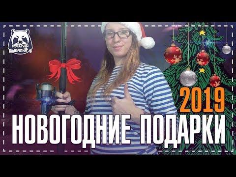 Подарки под Новый 2019 Год!