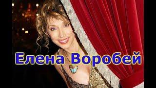 Елена Воробей - 2