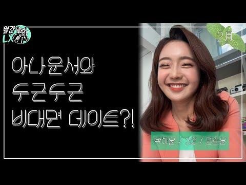 설렘 주의! 박하윤 아나운서와 비대면 데이트! | 월간LX 2월호
