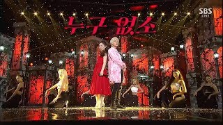 LEE HI - '누구 없소 (NO ONE) (Feat. B.I of iKON)' 0602 SBS Inkigayo