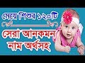 Muslim baby girl names | cute baby girl names | best girl meaning of names