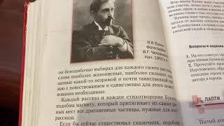 Литература/6 класс/ И.А.Бунин/11.02.21