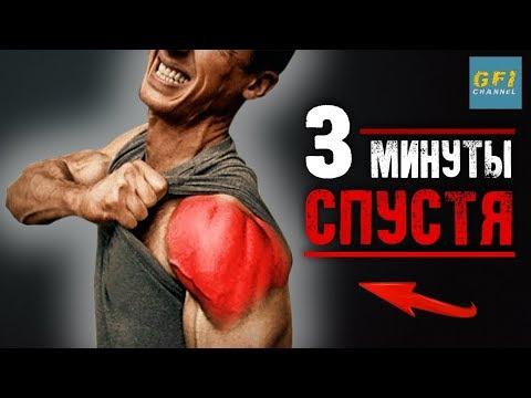 Интенсивная 3-х минутная тренировка плеч! (ПОПРОБУЙ СДЕЛАТЬ) (видео)