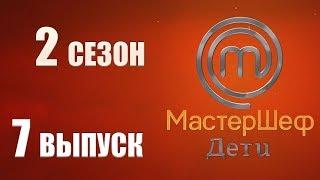 «МастерШеф. Дети». 2 сезон. Выпуск 7