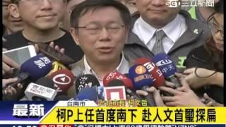 柯文哲到高雄 探望陳水扁後發表談話 20150118 三立新聞台