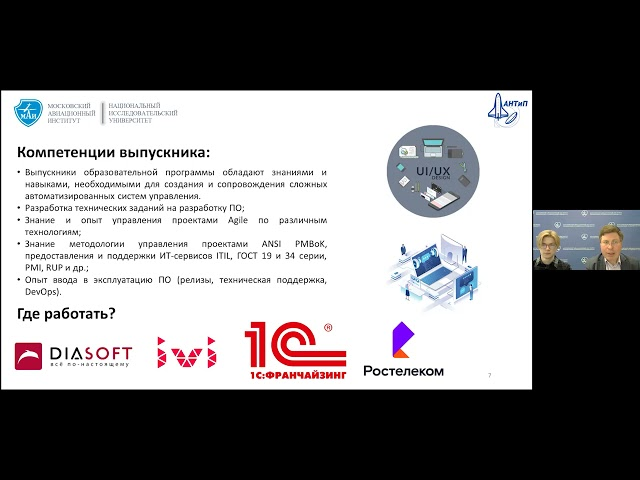 Направления Института № 12 (09.04.01, 11.04.03)