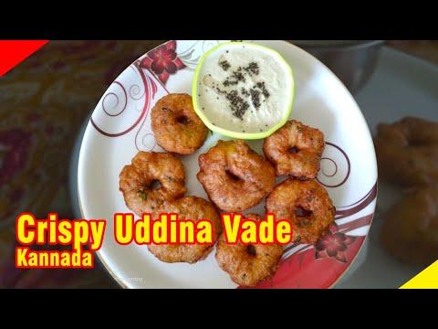 Crispy Uddina Vade Kannada recipe, Medu Vada, Urad Dal Vada, ಗರಿಗರಿ ಉದ್ದಿನ ವಡೆ